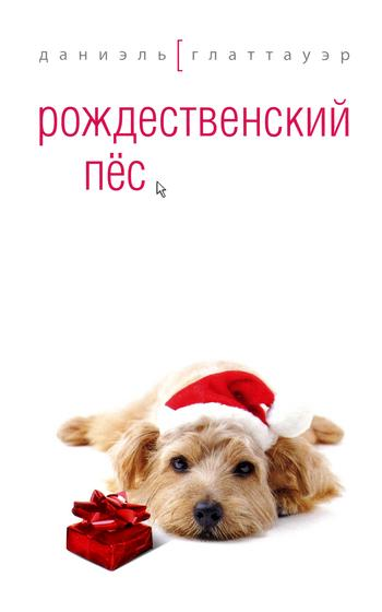 Даниэль Глаттауэр Рождественский пес