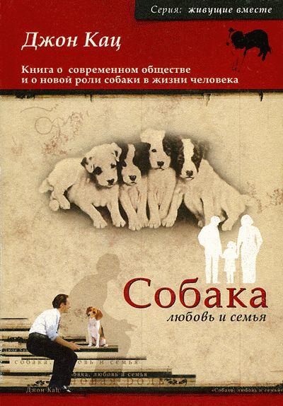 Джон Кац Собака, любовь и семья