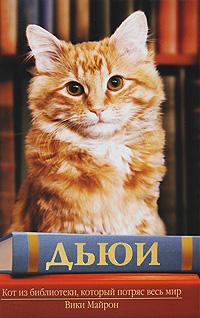"""Вики Майрон """"Дьюи. Кот из библиотеки, который потряс весь мир"""""""