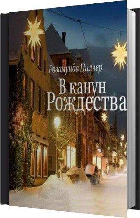 """Розамунда Пилчер """"В канун Рождества"""""""