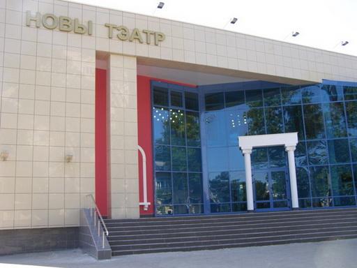 новый театр, минск театр