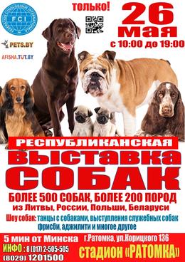 Республиканская выставка породистых собак