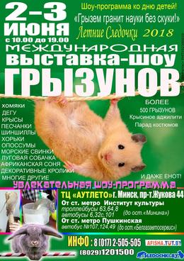 Международная выставка-шоу грызунов «Летние следочки — 2018»