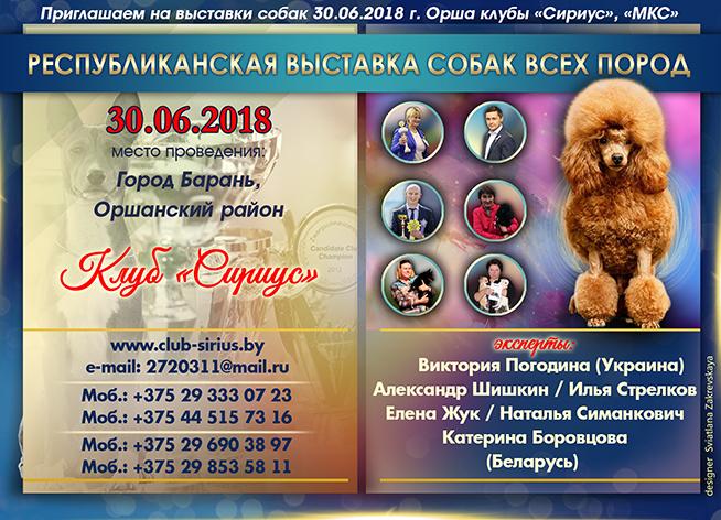 Приглашаем на выставки собак 30.06.2018 г. Барань клубы «Сириус», «МКС»