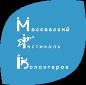 Московский фестиваль волонтёров