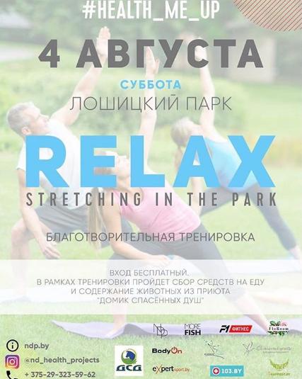 Благотворительная тренировка на свежем воздухе по Relax – стретчингу.