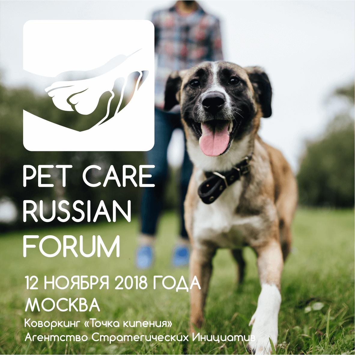PET CARE RUSSIAN FORUM