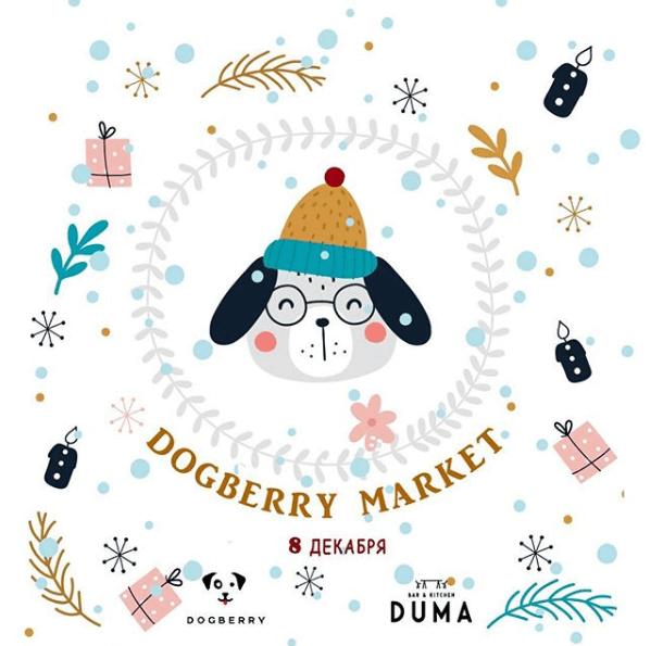 Рождественский благотворительный Маркет Dogberry