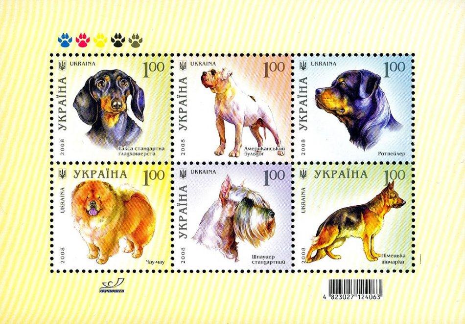собаки на почтовых марках украины фото