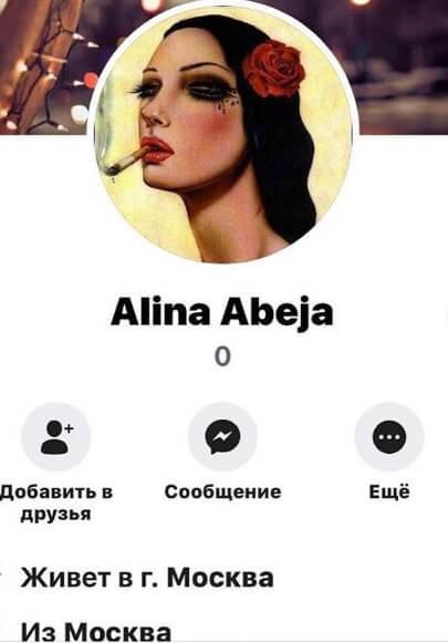 профиль, страница, социальные сети, женщина, Алина