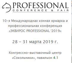 Международная конная ярмарка и профессиональная конференция «Эквирос-Professional»