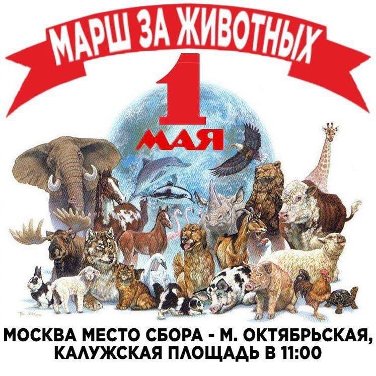 Марш за животных