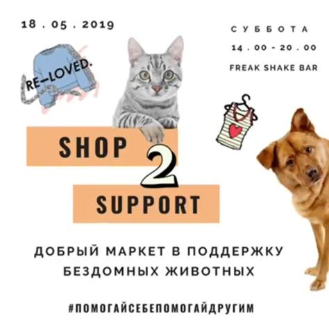 Добрый маркет в поддержку бездомных животных