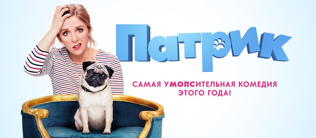 Фильм Патрик фото
