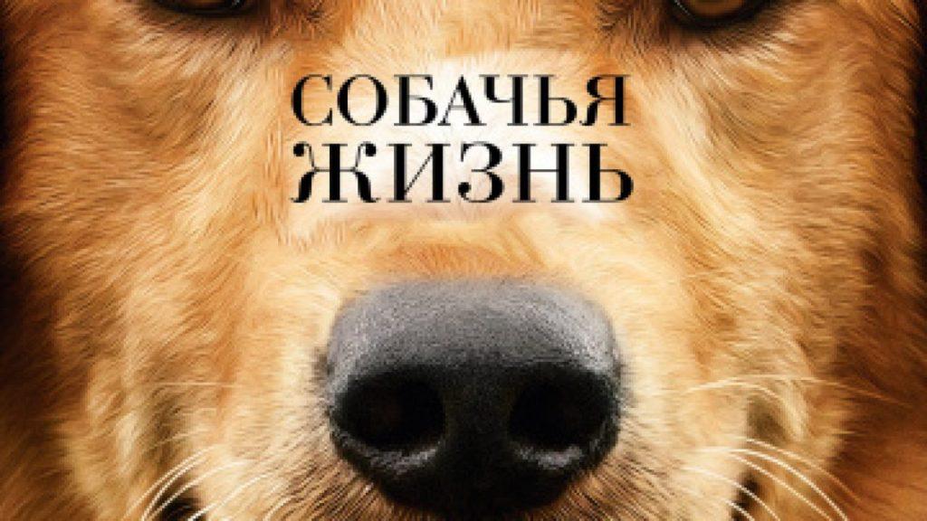 """Фильм """"Собачья жизнь"""" фото"""