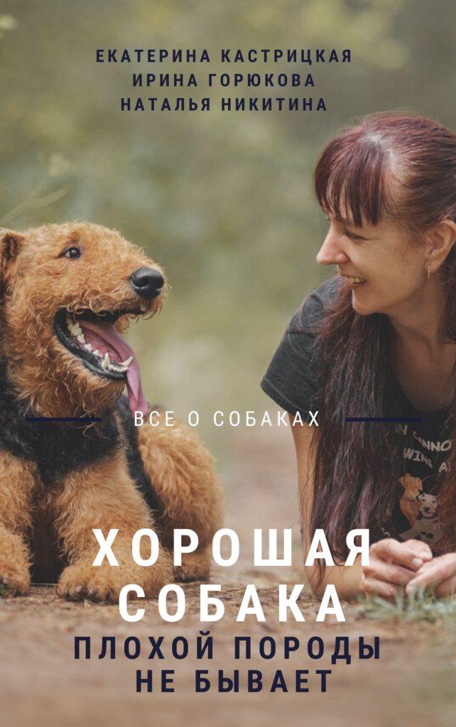 """Книга """"Хорошая собака плохой породы не бывает"""" фото"""