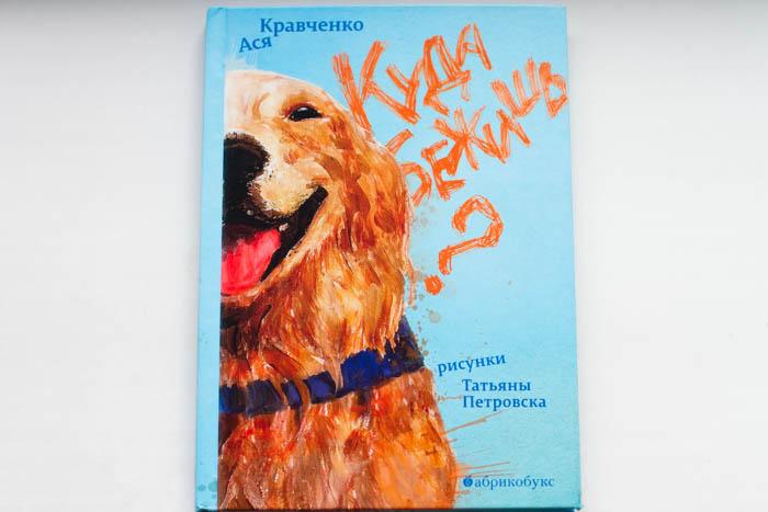 Куда бежишь книги о собаках фото